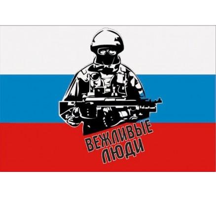 Флаг РФ Вежливые люди