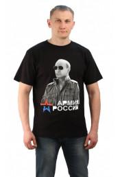 Футболка Армия России Путин